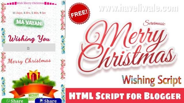 Merry Christmas Wishing Script 2018 for Blogger