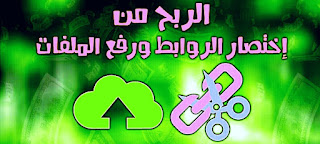 موقع صادق لربح المال من اختصار الروابط و رفع الملفات في آن واحد