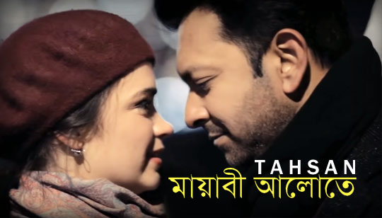 Mayabi Aalote Lyrics by Tahsan Bangla Song 2019