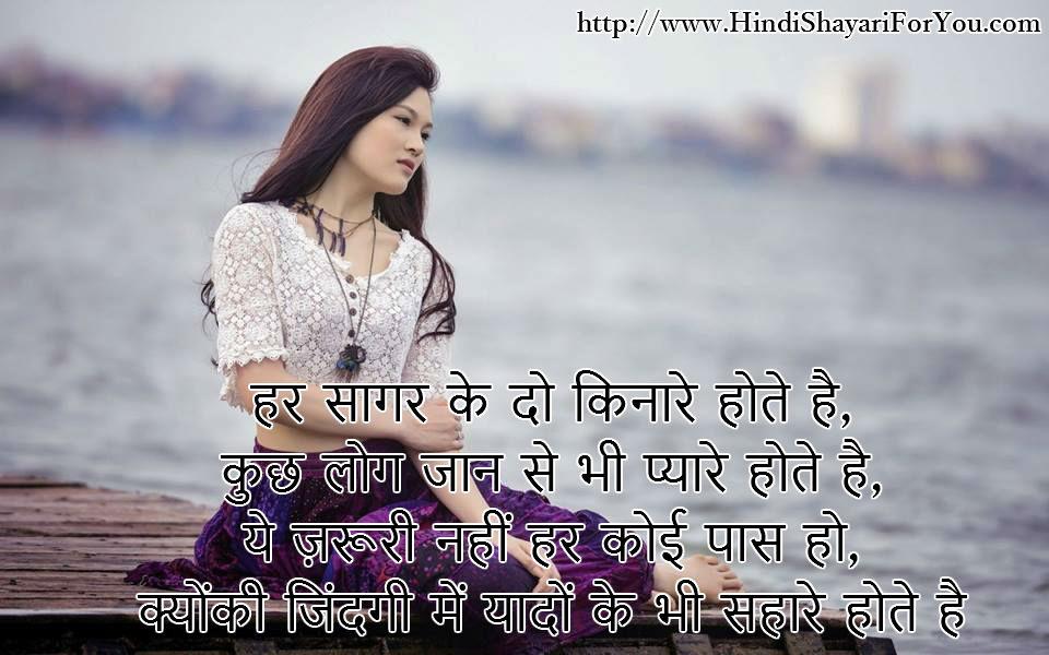 Miss You Shayari in Hindi - हर सागर के दो किनारे होते है,