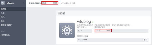 apply-fb-app-id-8-申請 Facebook 應用程式 APP ID 流程