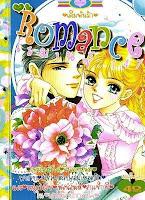 ขายการ์ตูนออนไลน์ Romance เล่ม 147