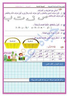 21105660 680507945486974 6487613197192498130 n - مراجعة بداية السنة الثانية لغة عربية
