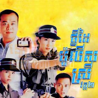 Tvaiy Daiy Police Srey II | 47ep End