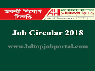 Al Haramain Hospital Pvt. Ltd Job Circular 2018