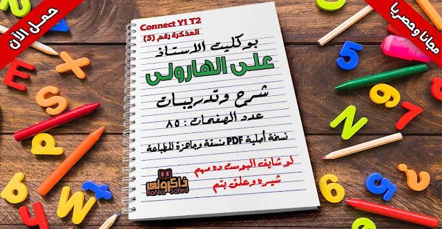 حمل مذكرة الاستاذ علي الهاروني في منهج اللغة الانجليزية Connect للصف الاول الابتدائي الترم الثاني