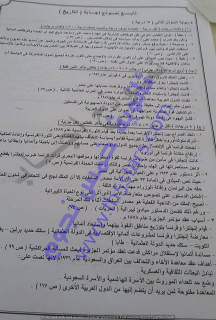 """نموذج إجابات """"امتحان التاريخ"""" الرسمي ثانوية عامة 2016 دور اول نظام حديث من وزارة التربية والتعليم"""
