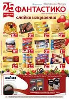 http://www.proomo.info/2016/11/fantastiko-broshura-katalog-10-lavaza.html