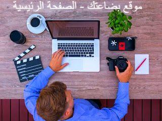 العمل من المنزل , الربح من الانترنت