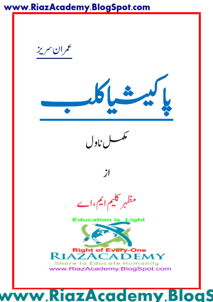 Pakasia Club by Mazhar Kaleem M.A.