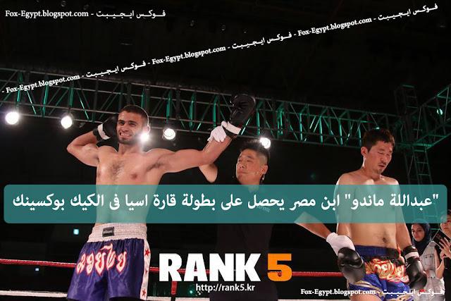 فوز,اللاعب,عبدالله,ماندو,ببطولة,قارة,اسيا,فى,الكيك,بوكسينج,2016