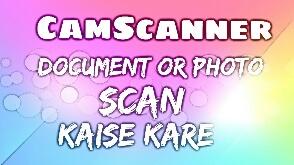 Document scan kaise kare mobile se