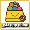 المتجر الصيني الاصفر