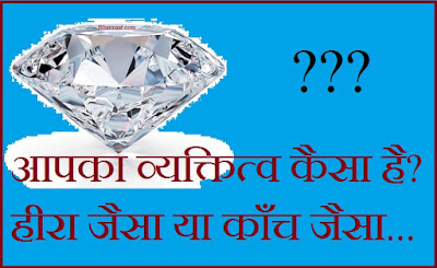Personality Test in Hindi Language with Nice Story
