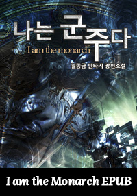I am the Monarch EPUB cover epub download korean novel epub downloa wuxialand