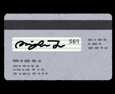 クレジットカードの裏面のイラスト
