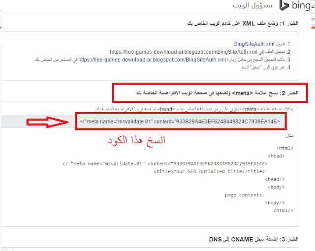 اضافة مدونة بلوجر او موقعك الى محرك البحث بينج وياهو ايضا انشاء خرائط sitemap