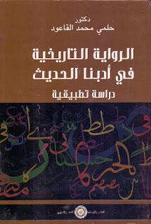 الرواية التاريخية في أدبنا الحديث دراسة تطبيقية - حلمي محمد القاعود