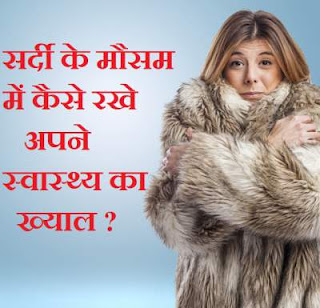 winter-health-diet-ayurveda-tips-in-hindi