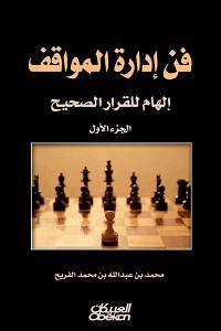 كتاب فن إدارة المواقف pdf الجزء الأول - محمد بن عبدالله الفريح