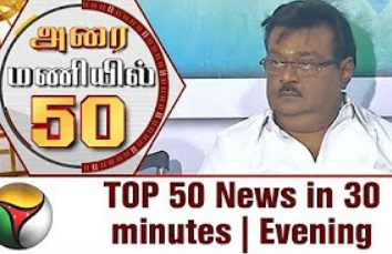 Top 50 News in 30 Minutes | Evening 13-01-2018 Puthiya Thalaimurai Tv