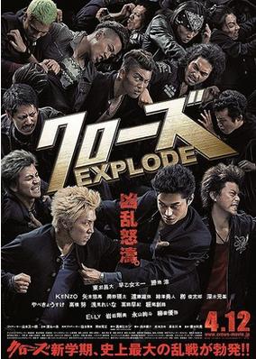 Crows Zero 3 – Explode – Legendado