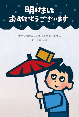 傘回しの版画年賀状