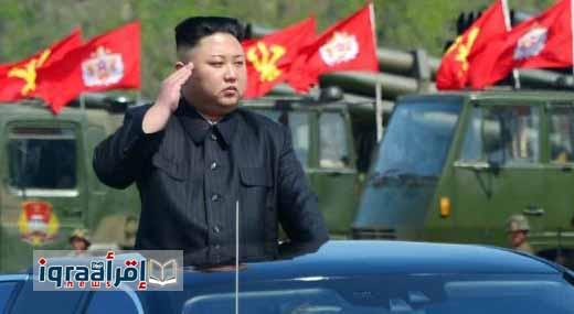 وزير الخارجية الأميركي لكوريا الشمالية: لا نعادي النظام في بيونغيانغ