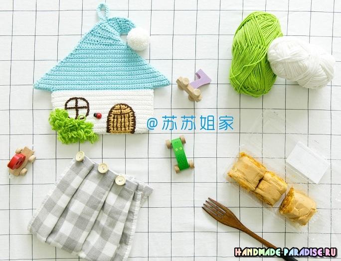 Домик крючком для полотенца (1)