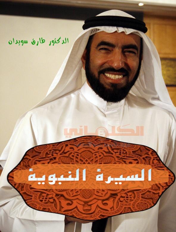 sira nabawiya tareq suwaidan mp3 gratuit