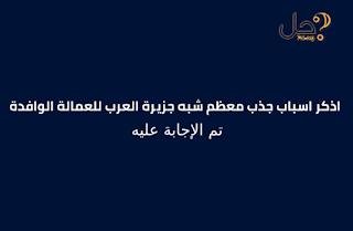 اذكر اسباب جذب معظم شبه جزيرة العرب للعمالة الوافدة ماهي