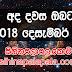 Ada dawase lagna palapala 2018-12-14 | ලග්න පලාපල