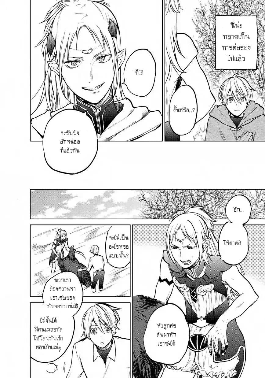 อ่านการ์ตูน Saihate no Paladin ตอนที่ 15 หน้าที่ 17
