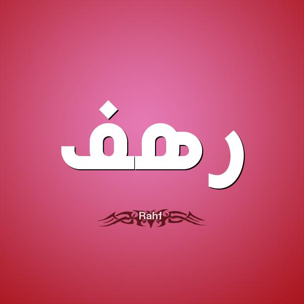 معنى أسم رهف وصفات حاملة هذا الأسم 2019