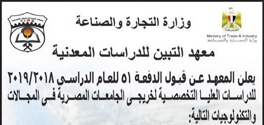 """وظائف وزارة التجارة والصناعة لخريجى الجامعات المصرية لجميع التخصصات """" الشروط والاوراق المطلوبة """" - تقدم الان"""