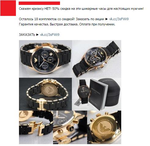 Часы в группе Вконтакте
