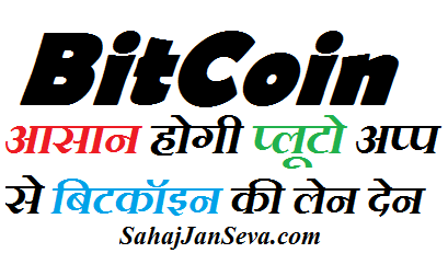 India First Bitcoin Trading App Pluto Exchange