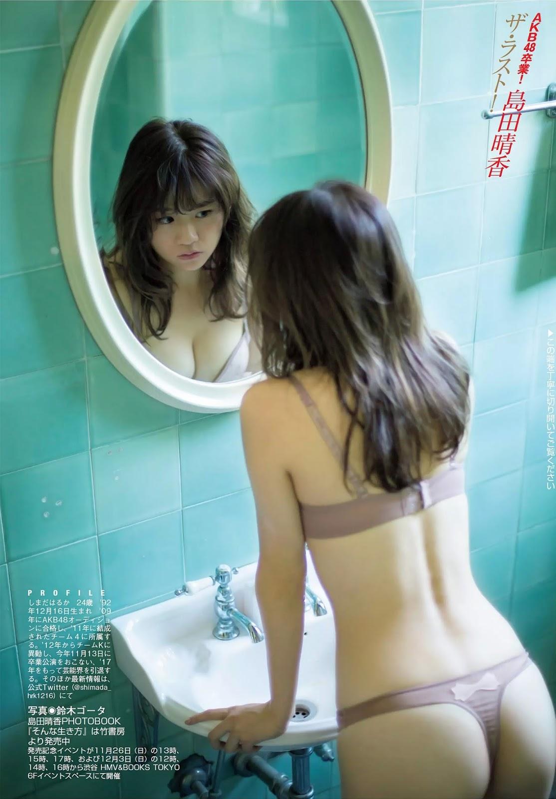 Shimada Haruka 島田晴香, FLASH 電子版 2017.12.05 (フラッシュ 2017年12月05日号)