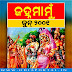 Janhamamu (ଜହ୍ନମାମୁଁ) - 2001 (June) Issue Odia eMagazine - Download e-Book (HQ PDF)