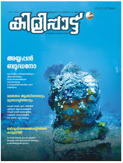 MALAYALA ONLIE E MAGAZINE KILIPPATTU FREE VIEW ONLINE AND READ FULL MAGAZINE