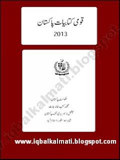 Pakistan National Bibliography 2013 Urdu Version