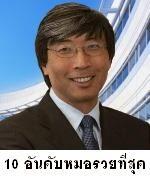 10 อันดับหมอที่รวยที่สุดในโลก