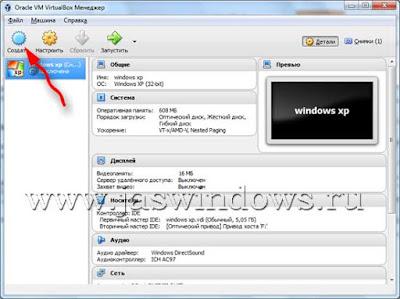 Создание операционной системы в VirtualBox 5.0.20.