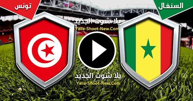 مشاهدة مباراة تونس والسنغال بث مباشر بتاريخ 14/07/2019 كأس الأمم الأفريقية