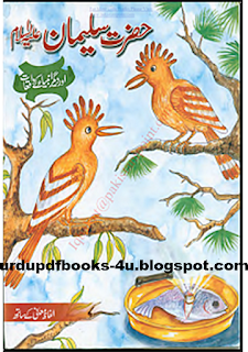 Hazrat Sulaiman urdu books free download