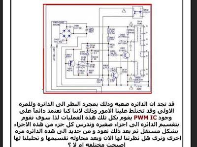 شرح الباورسبلاي الصيني chinese supply transistor