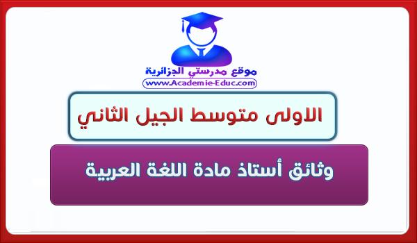 وثائق أستاذ مادة اللغة العربية للسنة اولى متوسط الجيل الثاني