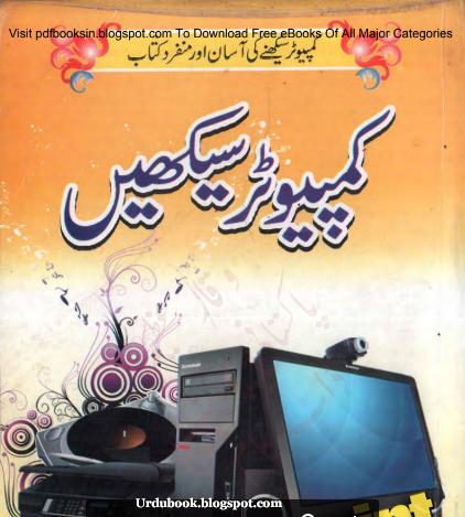 Computer Seekhain By Mian Naveed Nasir Urdu Tech Book Pdf
