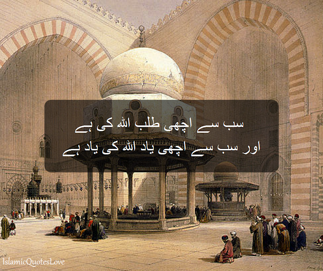 سب سے اچھی طلب اللہ کی ہے اور سب سے اچھی یاد اللہ کی یاد ہے