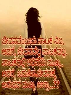Best Inspirational Quotes In Kannada